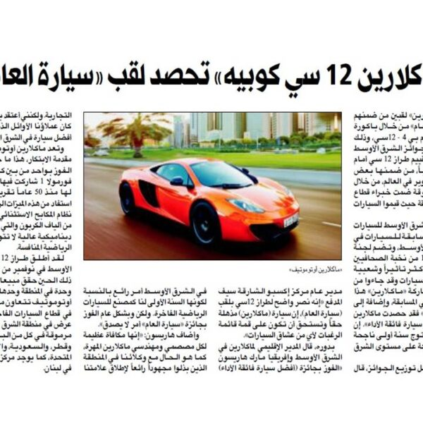 Everyone's a winner for PPR at Middle East Motor Awards